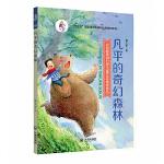 大白鲸原创幻想儿童文学优秀作品・凡平的奇幻森林