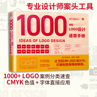 设计进化论 日本LOGO设计速查手册 设计的细节 日本经典设计透析 品牌设计法则 视觉设计 平面设计教程包装设计案例
