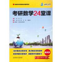 海天教育:考研数学24课堂(版) 9787564074678
