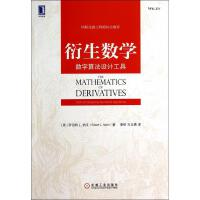 衍生数学(数字算法设计工具)