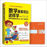 数学原来可以这样学:畅销日本300万册,小学生家长推荐。让孩子爱上数学的神奇魔法书!随书赠送数学练习簿 野口哲典