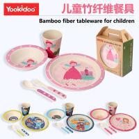儿童餐具套装 碗叉勺餐具5件套 yookidoo宝宝竹纤维餐盘