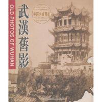 武汉旧影 涂文学,刘庆平 9787102021263睿智启图书