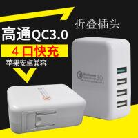 高通qc3.0充电器多口插头4四usb快充华为苹果iPhone678plus充电头