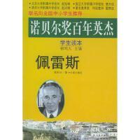 诺贝尔奖百年英杰佩雷斯(学生读本) 黄民兴【稀缺旧书】