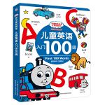 托马斯和朋友 儿童英语入门100词