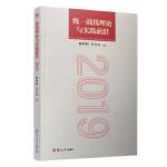 统一战线理论与实践前沿:2019(中国统一战线理论研究会统战基础理论上海研究)
