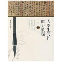 【旧书二手书8成新】大学生写作能力教程 王香平 中山大学出版社 9787306028969