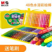 晨光旋转蜡笔36色48色幼儿童水溶性彩绘棒幼儿园油画棒安全无毒24色宝宝涂色彩笔学生用可水洗炫彩油化棒套装