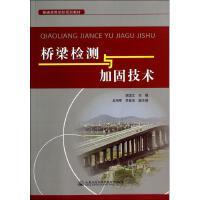 桥梁检测与加固技术(普通高等学校规划教材)