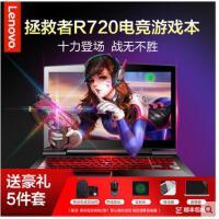 Lenovo/联想 拯救者 R720-15IKB 游戏本4G独显笔记本电脑学生手提
