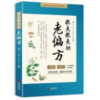 【二手书8成新】很老很老的老偏方 满江 青岛出版社