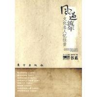【二手书8成新】风过流年―文化名人忆往昔―人物书系 《人物》编辑部 东方出版社