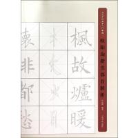 欧阳询楷书部首解析(历代名帖部首入门教程)