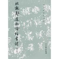 文物:历代碑帖法书选・北魏郑道昭论经书诗(修订版)