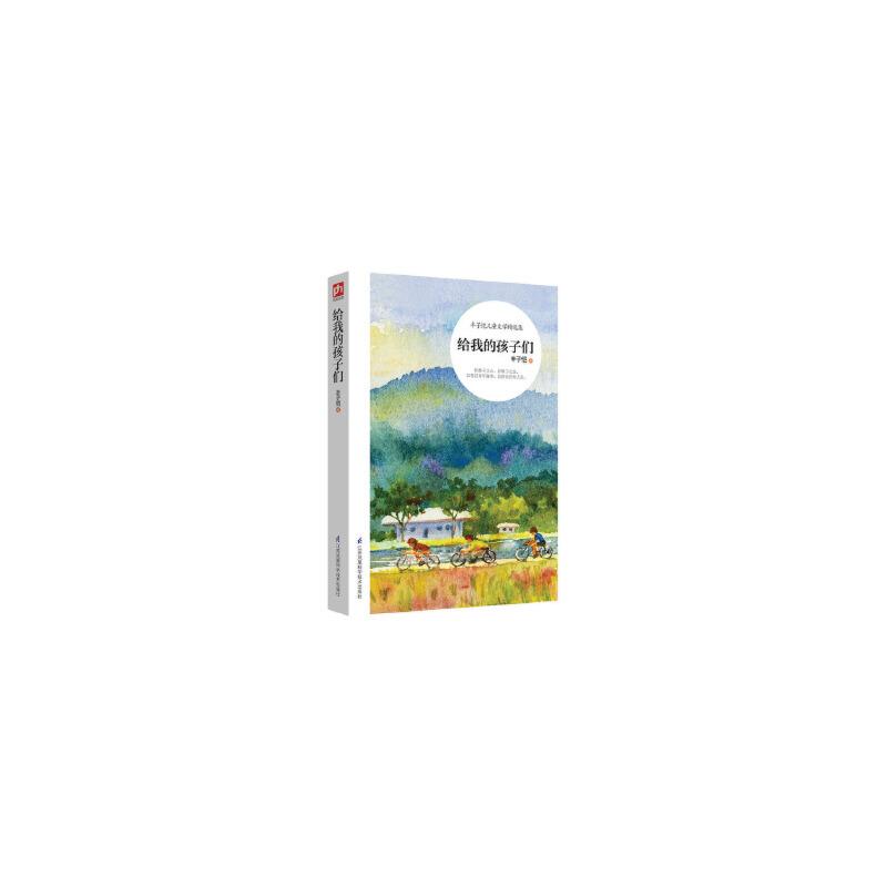 给我的孩子们:儿童文学大师丰子恺童话、散文精选:以笔记童年趣事,以情论世相人生! 丰子恺   凤凰含章出品 9787553781259