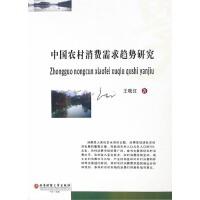 中国农村消费需求趋势研究