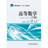 """普通高等教育""""十二五""""规划教材 高等数学(下册)(第二版)"""