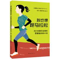 我也想跑马拉松:4小时跑完全程的零基础训练计划