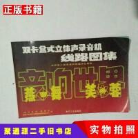 【二手9成新】双卡盒式立体声收音机线路图集(全国第三届录音机质量评比机型)