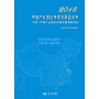 义博!2018中国产业园区持续发展蓝皮书:中国100强产业园区持续发展指数报告 同济大学出版社