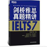 剑桥雅思真题精讲7 IELTS雅思真题精讲解析7 搭剑桥雅思真题全套4-5-6-7-8-9-10-11-12 IELT