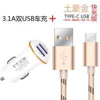 type-c 华为小米5乐视2手机叉电线收据线允电线魅族Pro5/6 USB] 3.1A车充+