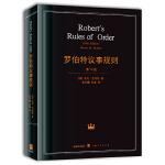 罗伯特议事规则(第10版)