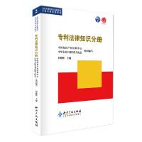 专利法律知识分册