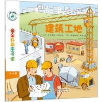 亲亲科学图书馆(第3辑):建筑工地