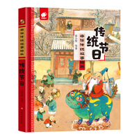 中华传统故事绘本-传统节日