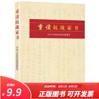 重读抗战家书 中共中央宣传部宣传教育局 中华书局 9787101113464
