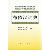 布依汉词典