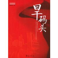旱码头――今日原创丛书