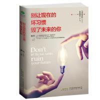 正版新书 别让现在的坏习惯毁了未来的你 人生成功励志生活书籍 活出生命的意义 自我管理 成功人士的七个习惯