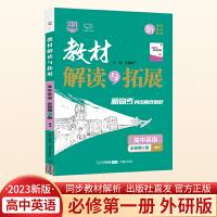 2022版教材解读与拓展高中英语必修第一册 WY外研版 对接新高考新课标新教材 高中同步讲解练习教辅 解读与拓展英语必修
