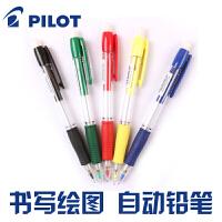 正品日本Pilot百乐自动铅笔 H-185-SL 彩杆SUPER GRIP自动笔0.5mm