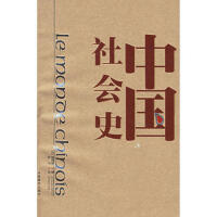 中国社会史 英典图书专营店