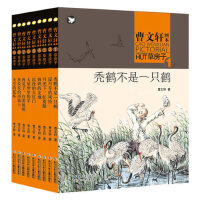 正版曹文轩草房子系列全套9册 儿童读物7-8-10-12-15周岁小学生课外阅读书籍三 四 年级 五年级六年级班主任推
