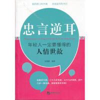 【二手书8成新】忠言逆耳年轻人要懂得的人情世故 张国静著 海潮出版社