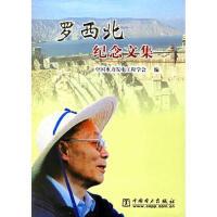 【二手书8成新】罗西北纪念文集 中国水力发电工程学会 9787508344676