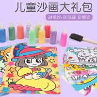 儿童沙画套装彩沙手工制作diy男孩女孩幼儿园彩砂画益智玩具