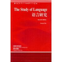 语言研究(新)(语言学文库)――中国规模宏大,有深远影响力的国外语言学文库,语言学入门教材
