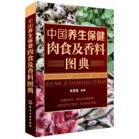 中国养生保健肉食及香料图典