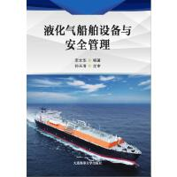 液化气船舶设备与安全管理(2020)