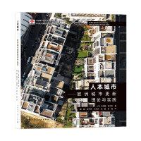 人本城市――欧洲城市更新理论与实践