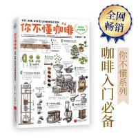 你不懂咖啡:有料、有趣、还有范儿的咖啡知识百科 石胁智广 江苏文艺出版社 9787539975276【正版品质,售后无忧