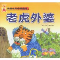 最著名的中国童话 老虎外婆