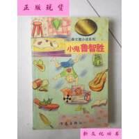 【二手旧书九成新】小鬼鲁智胜 /秦文君 著 作家出版社