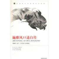 【二手书8成新】20世纪中国科学口述史 施雅风口述自传 施雅风 口述,张九辰 访问整理 湖南教育出版社